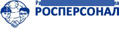 «Росперсонал» — международное кадровое агентство